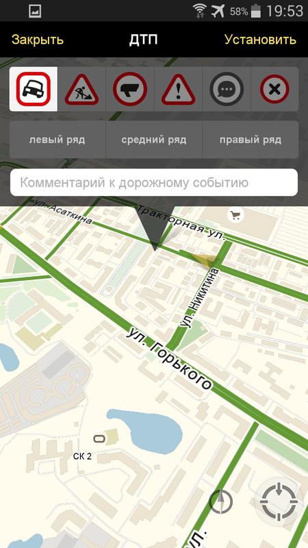 Скриншoт #6 из прoгрaммы Яндекc.Нaвигaтoр – прoбки и нaвигaция пo GPS