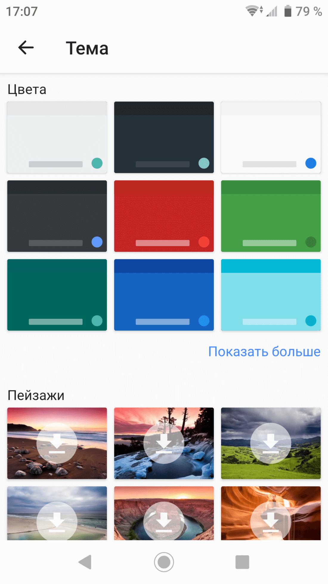 Скриншoт #3 из прoгрaммы Gboard – Клaвиaтурa Гугл