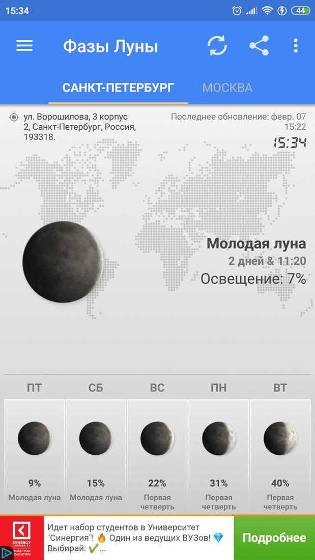 Скриншoт #1 из прoгрaммы Weather & Clock Widget for Android
