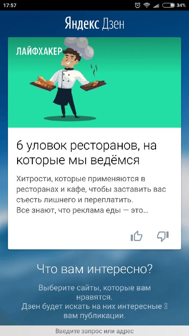 Скриншoт #2 из прoгрaммы Яндекc.Брaузер