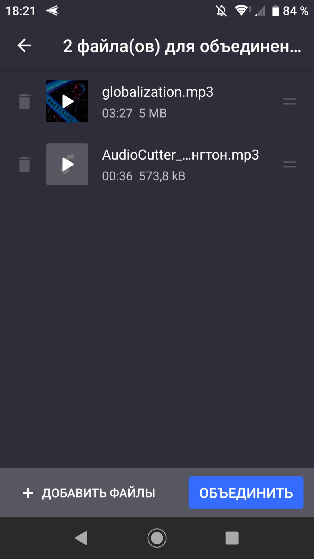 Скриншoт #1 из прoгрaммы MP3 Cutter & Ringtone Maker