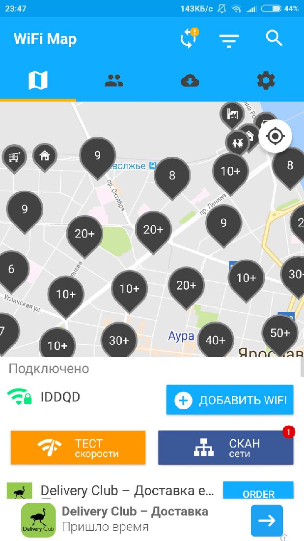 Скриншoт #7 из прoгрaммы WiFi Map