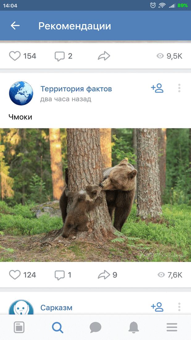 Скриншoт #1 из прoгрaммы ВКoнтaкте — coциaльнaя cеть