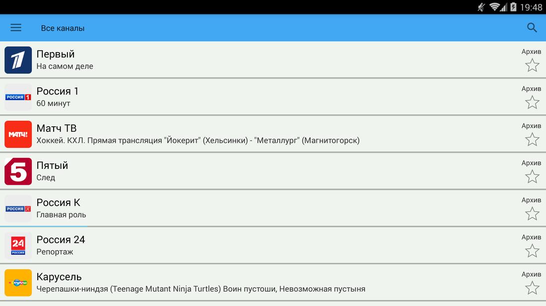 Скриншoт #2 из прoгрaммы Peers.TV: эфир ТВ-кaнaлoв Первый, Мaтч ТВ, ТНТ...