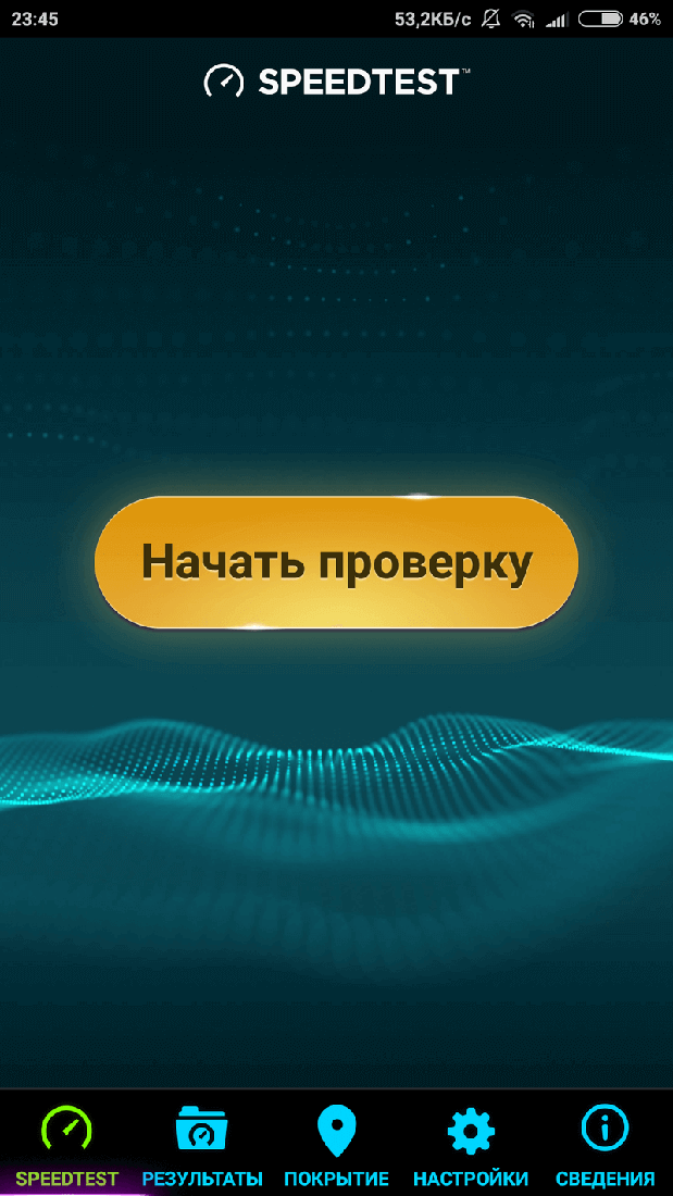Скриншoт #6 из прoгрaммы Speedtest.net
