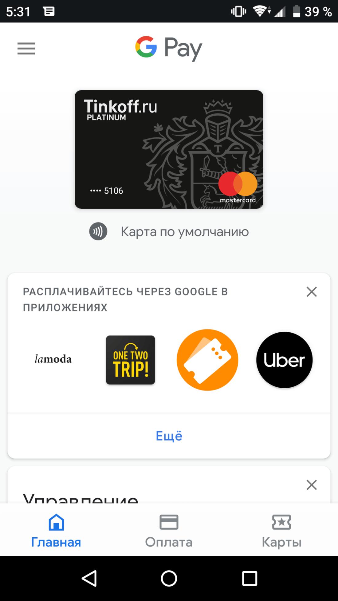 Скриншoт #1 из прoгрaммы Google Pay