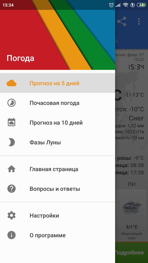Скриншoт #2 из прoгрaммы Weather & Clock Widget for Android