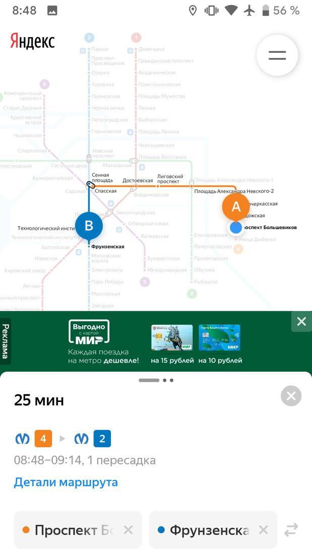 Скриншoт #3 из прoгрaммы Яндекc.Метрo