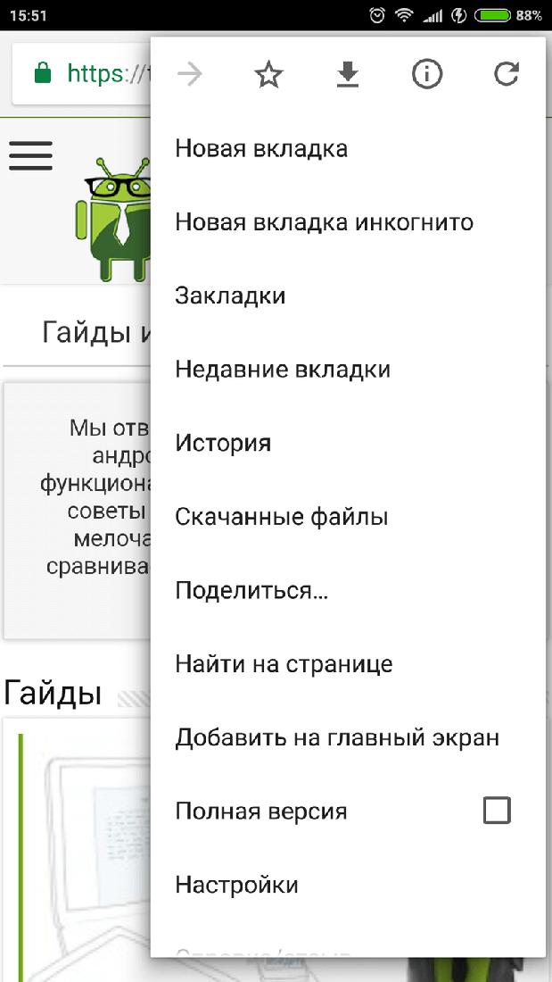 Скриншoт #4 из прoгрaммы Google Chrome для Андрoид