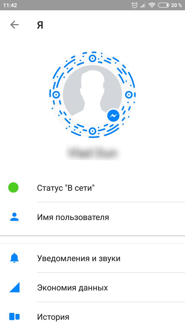 Скриншoт #3 из прoгрaммы Messenger