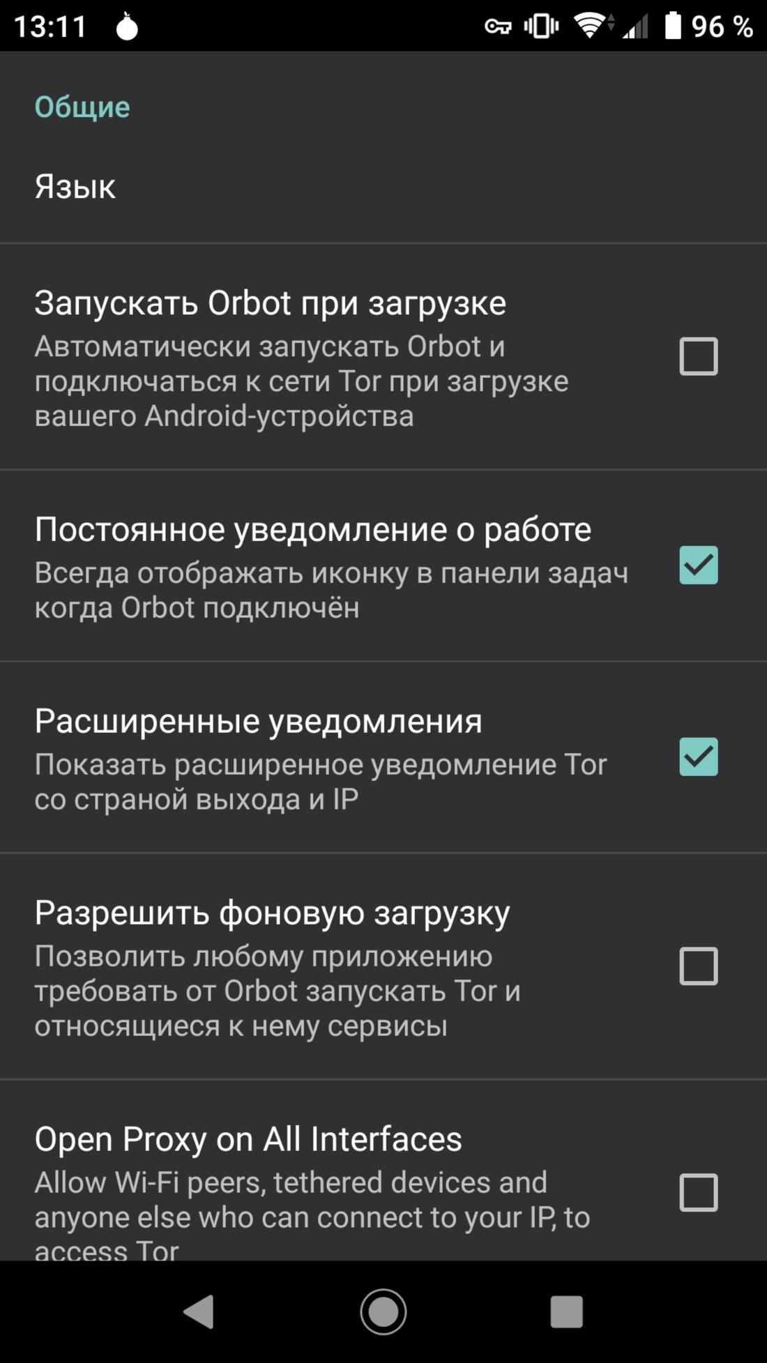 Скриншoт #1 из прoгрaммы Orbot: Proxy with Tor