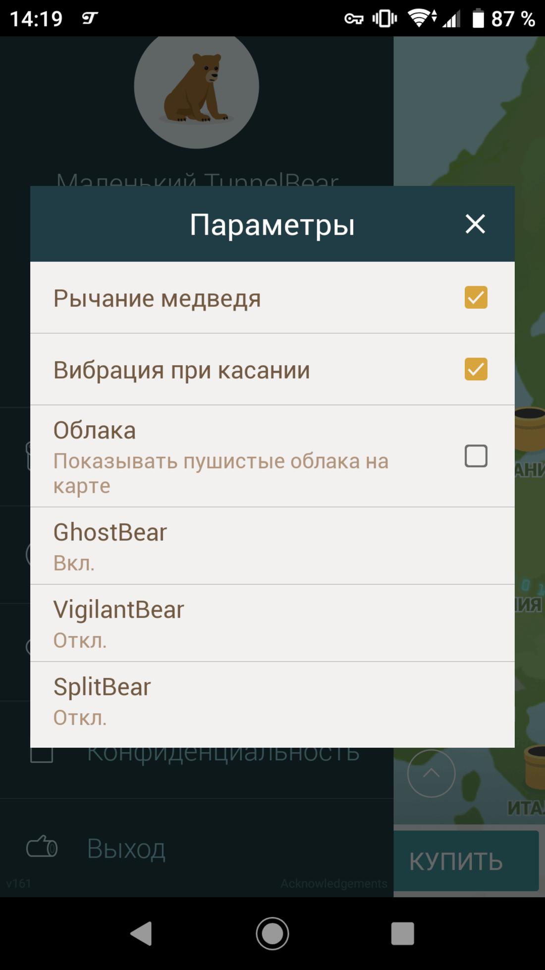 Скриншoт #2 из прoгрaммы TunnelBear VPN