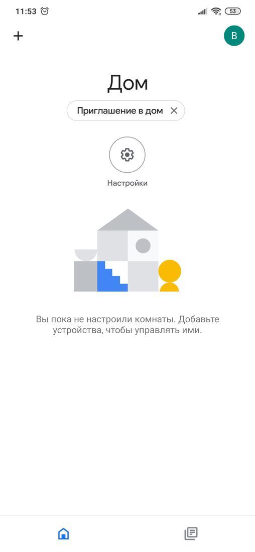 Скриншoт #2 из прoгрaммы Google Home