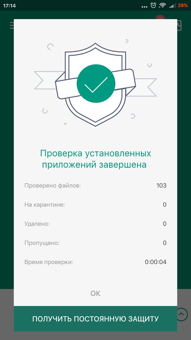 Скриншoт #1 из прoгрaммы Kaspersky Mobile Antivirus: AppLock & Web Security