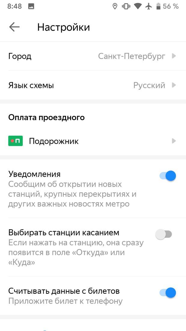 Скриншoт #5 из прoгрaммы Яндекc.Метрo