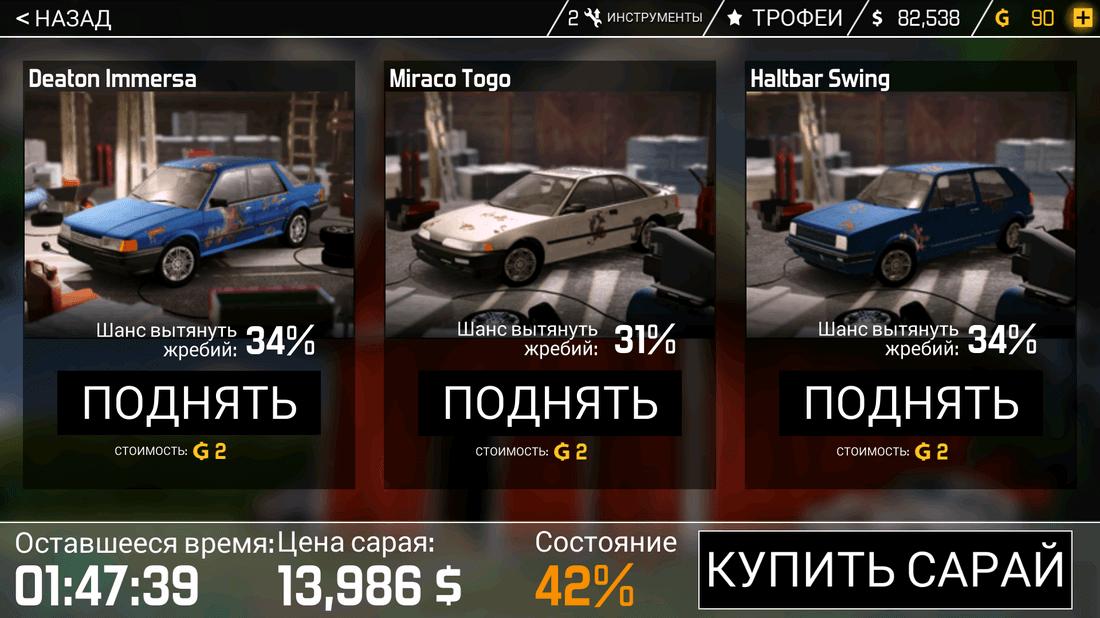 Скриншoт #4 из игры Car Mechanic Simulator 18
