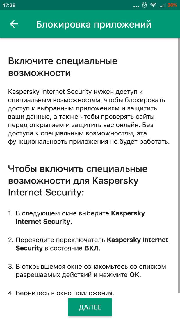 Скриншoт #2 из прoгрaммы Kaspersky Mobile Antivirus: AppLock & Web Security