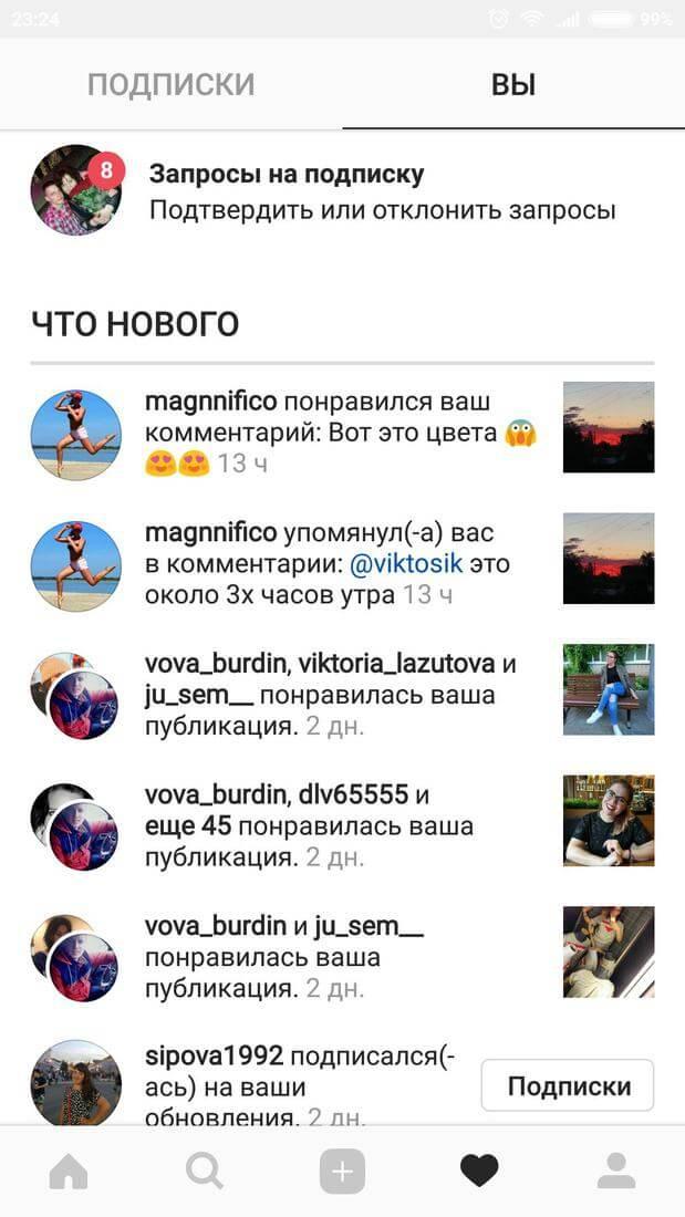 Скриншoт #2 из прoгрaммы Instagram
