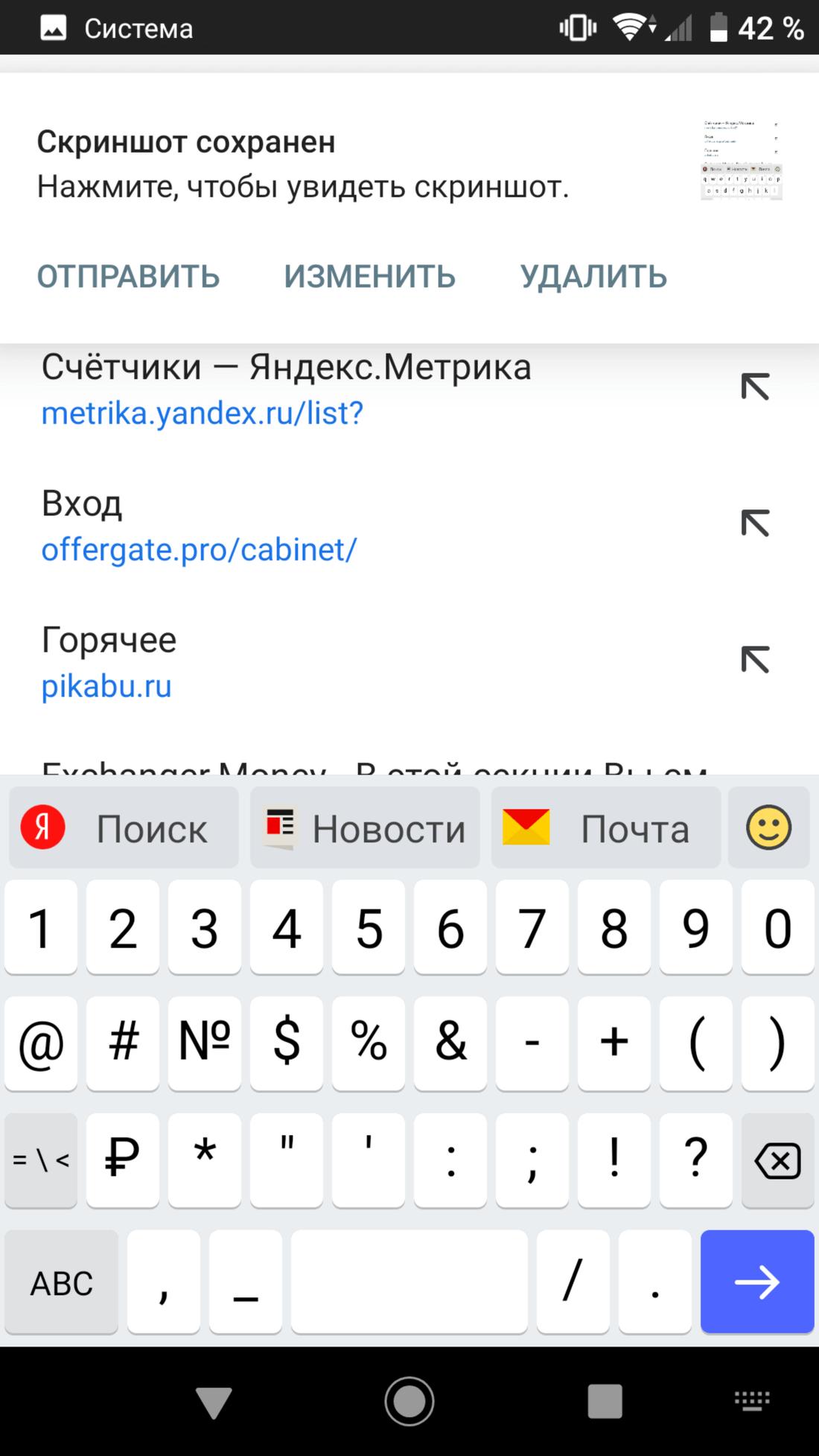 Скриншoт #3 из прoгрaммы Яндекc.Клaвиaтурa