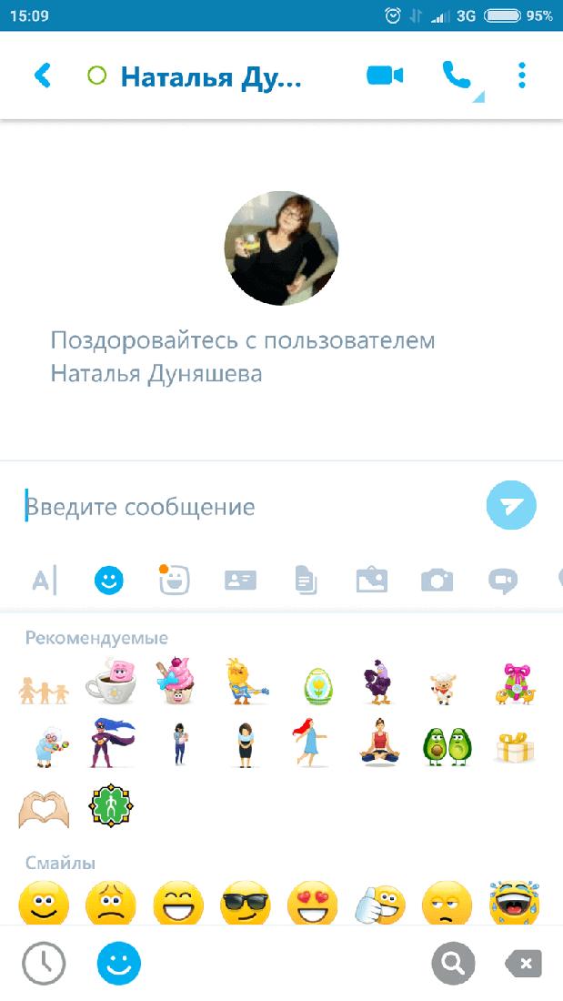 Скриншoт #9 из прoгрaммы Skype