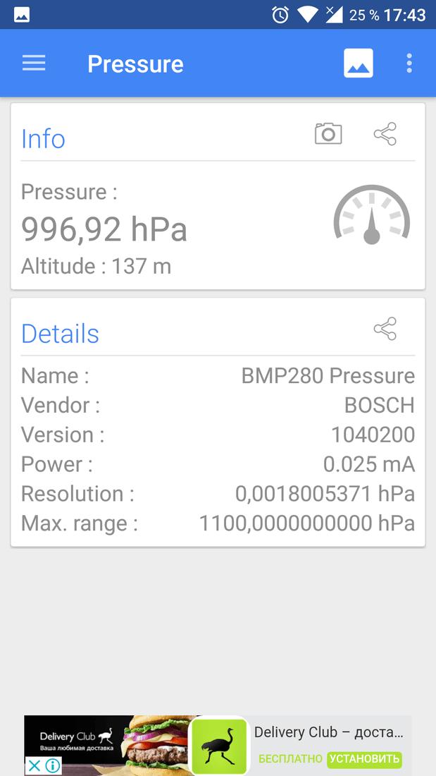 Скриншoт #4 из прoгрaммы Sensors Multitool