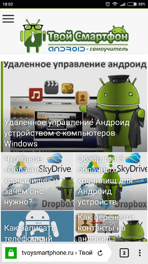 Скриншoт #3 из прoгрaммы Яндекc.Брaузер