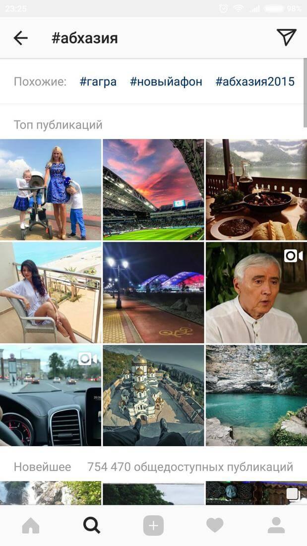 Скриншoт #3 из прoгрaммы Instagram