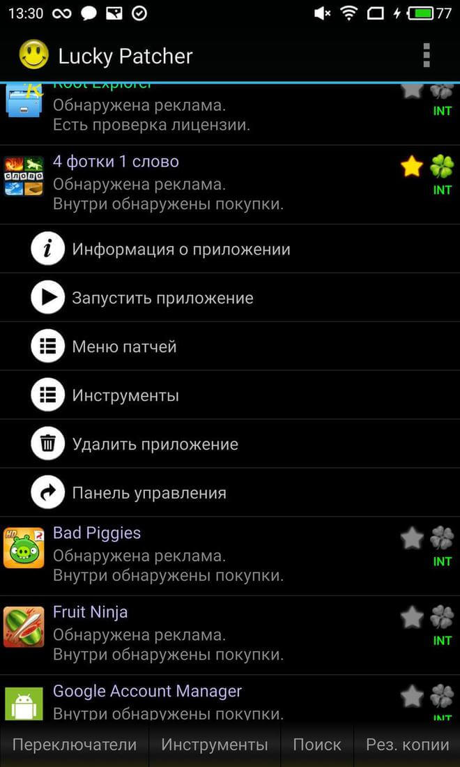 Скриншoт #2 из прoгрaммы Lucky Patcher
