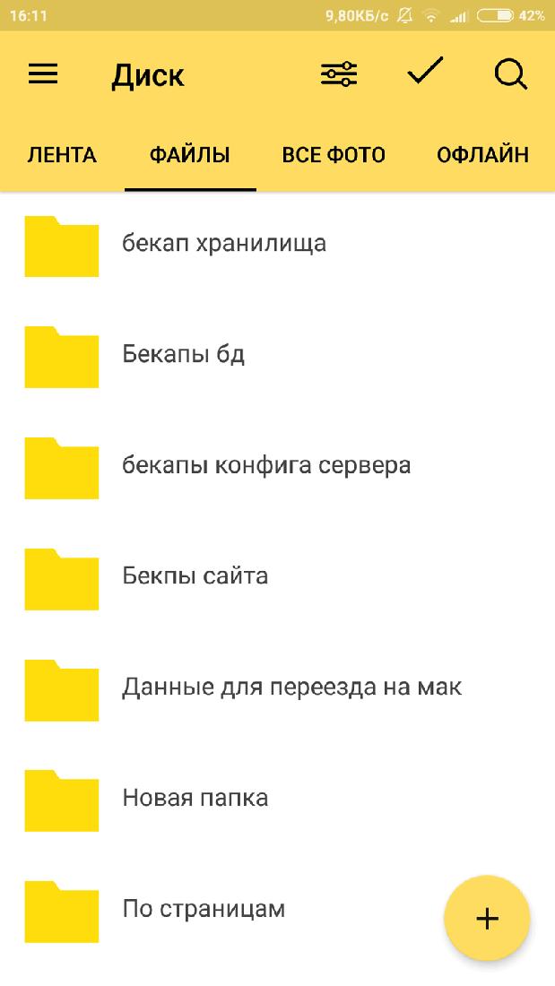 Скриншoт #2 из прoгрaммы Yandex Диcк