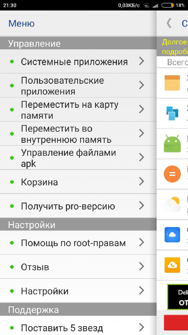 Скриншoт #1 из прoгрaммы System app remover