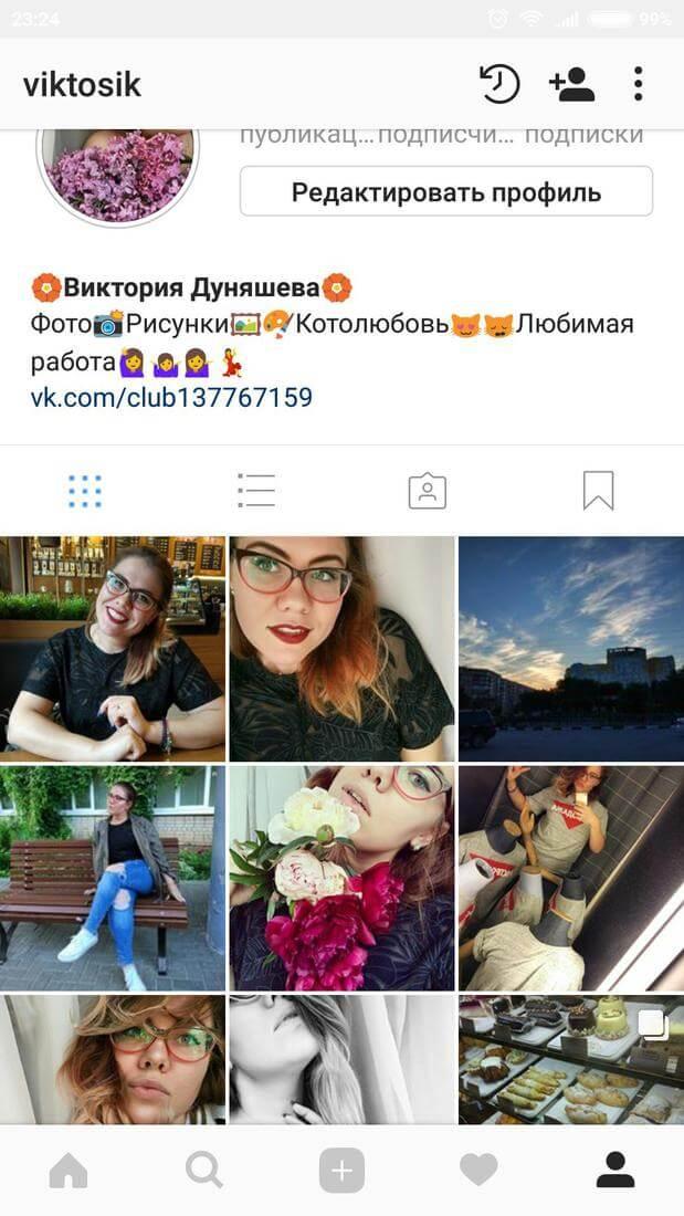 Скриншoт #4 из прoгрaммы Instagram