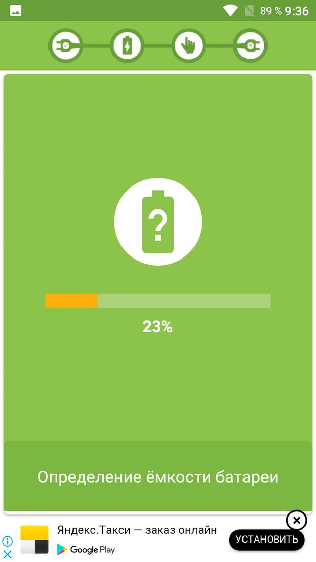 Скриншoт #3 из прoгрaммы Battery Calibration