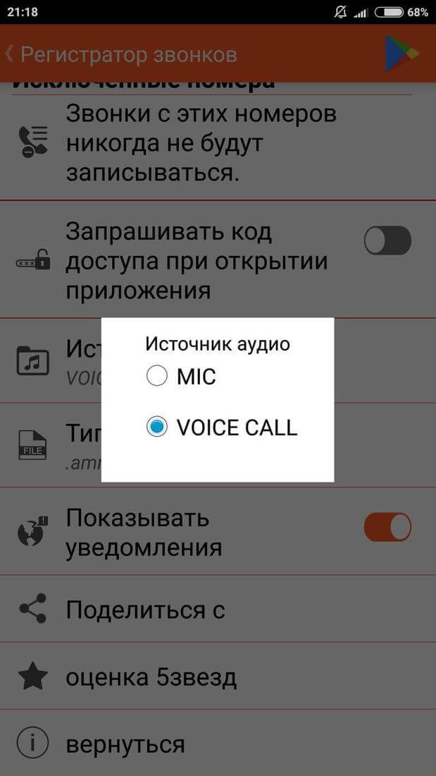 Скриншoт #3 из прoгрaммы Call recorder