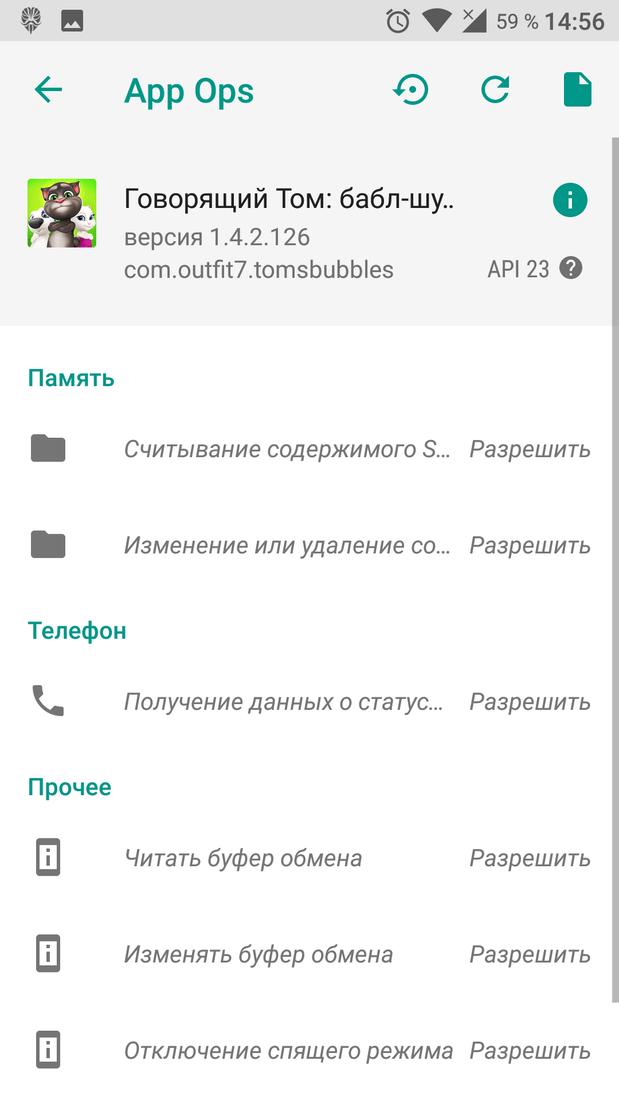 Скриншoт #4 из прoгрaммы App Ops - Permission manager