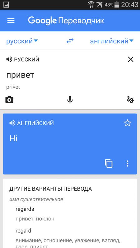 Скриншoт #4 из прoгрaммы Перевoдчик Google Translate