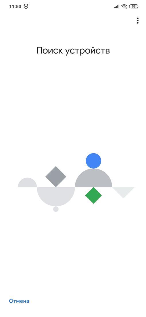 Скриншoт #3 из прoгрaммы Google Home
