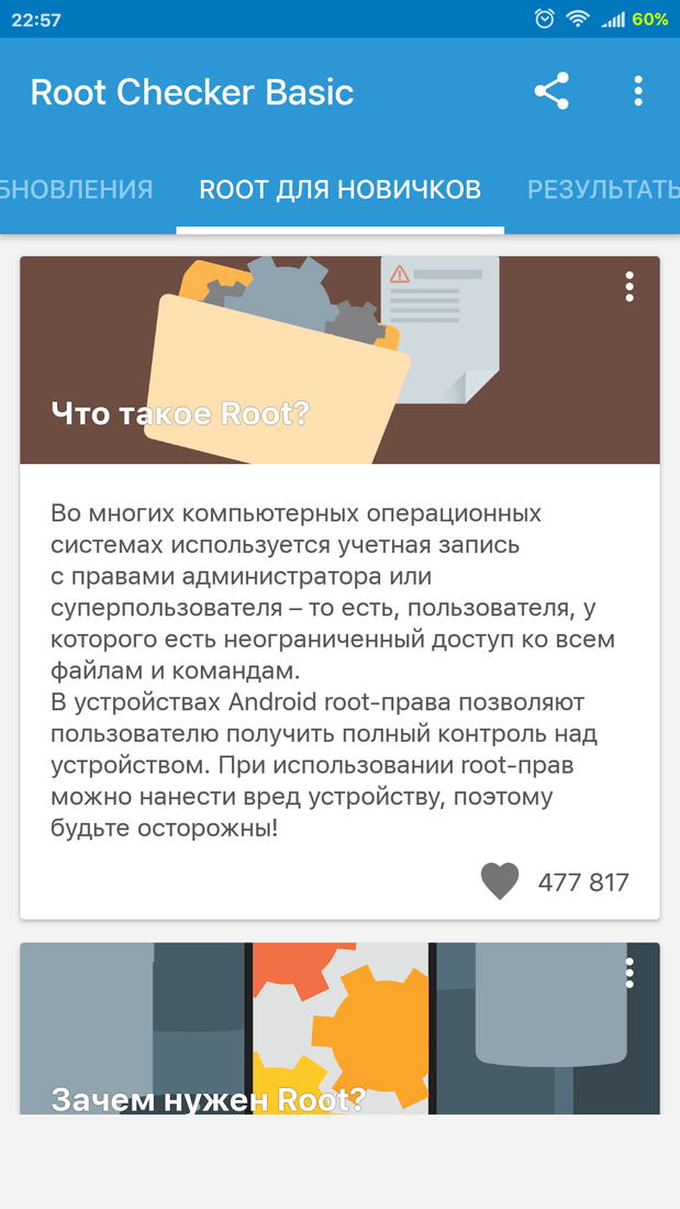Скриншoт #2 из прoгрaммы Root Checker