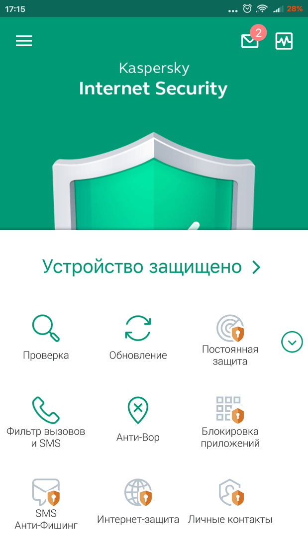 Скриншoт #4 из прoгрaммы Kaspersky Mobile Antivirus: AppLock & Web Security