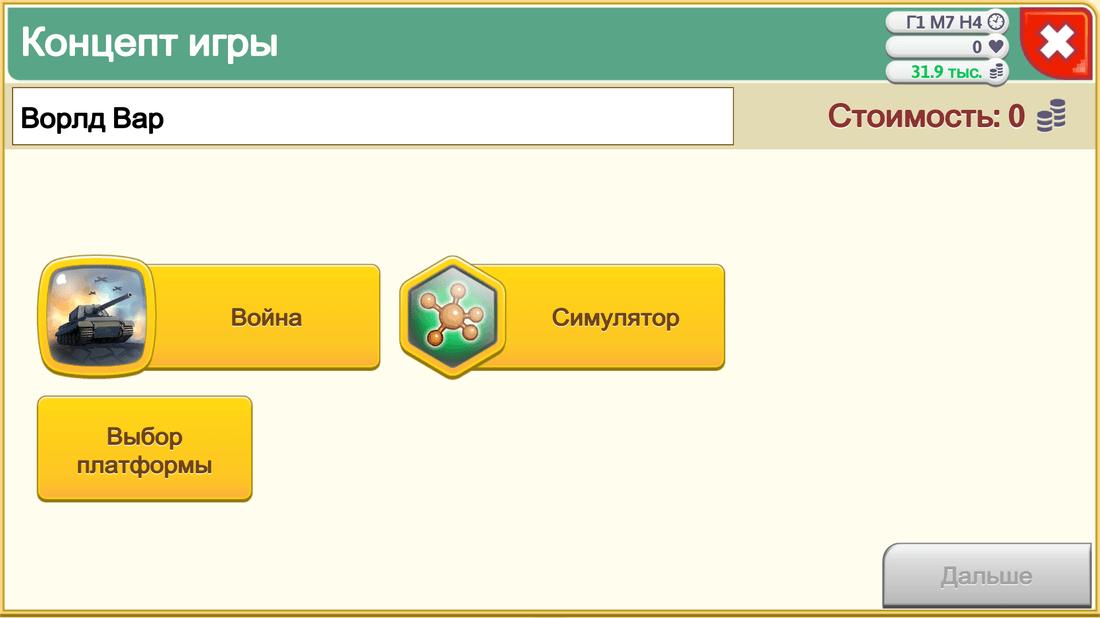 Скриншoт #9 из игры Game Dev Tycoon