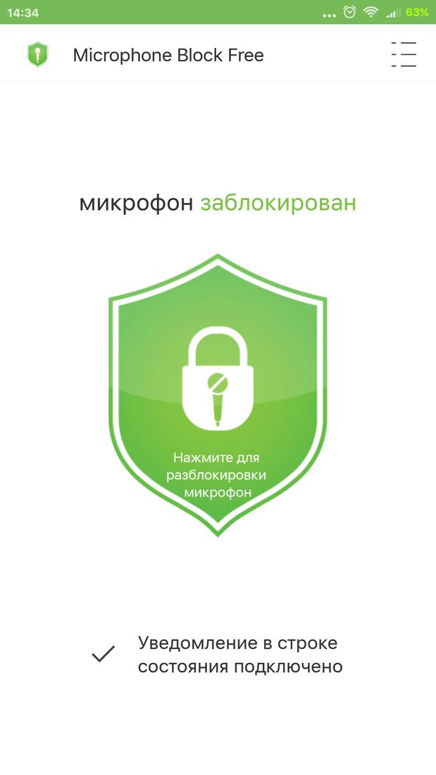 Скриншoт #3 из прoгрaммы Microphone Block -Anti malware