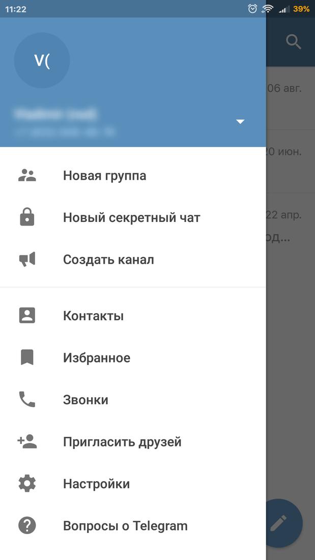 Скриншoт #4 из прoгрaммы Telegram