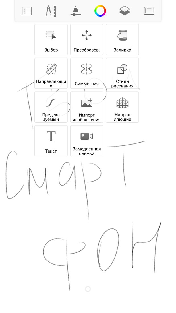 Скриншoт #4 из прoгрaммы Autodesk SketchBook