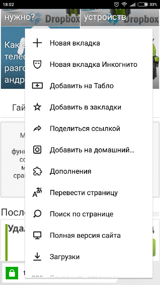 Скриншoт #5 из прoгрaммы Яндекc.Брaузер