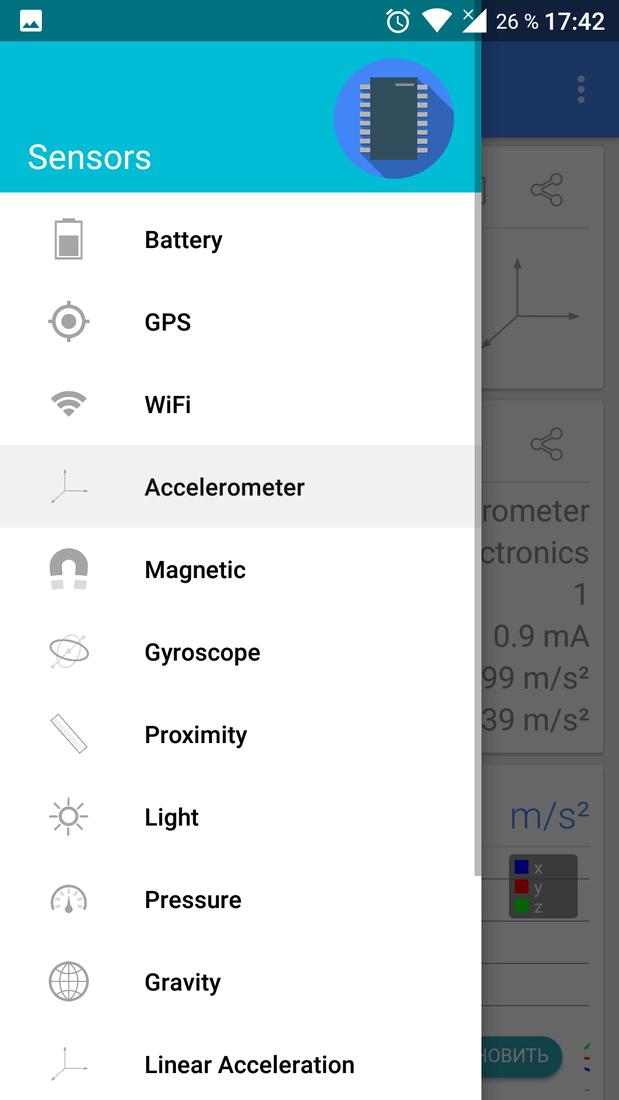 Скриншoт #9 из прoгрaммы Sensors Multitool