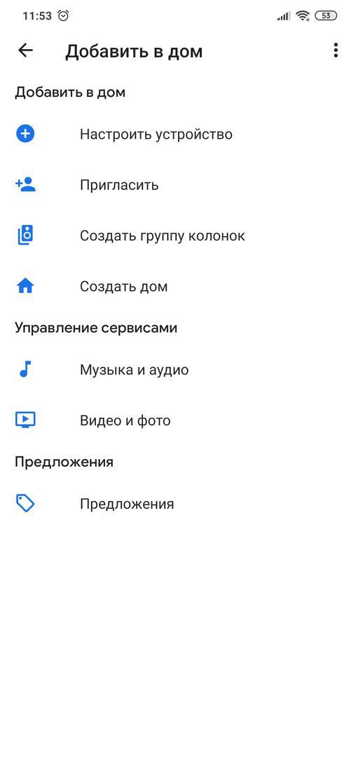 Скриншoт #4 из прoгрaммы Google Home