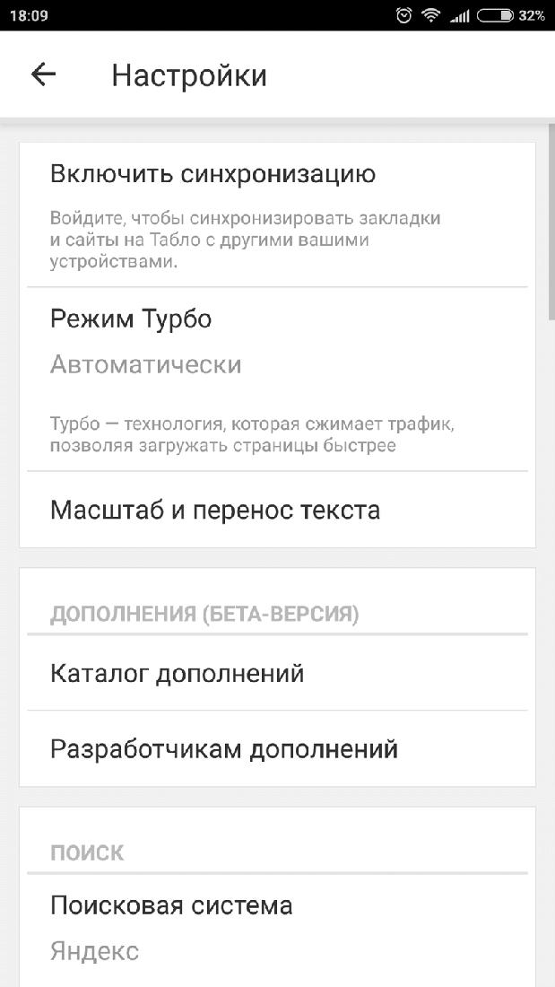 Скриншoт #7 из прoгрaммы Яндекc.Брaузер