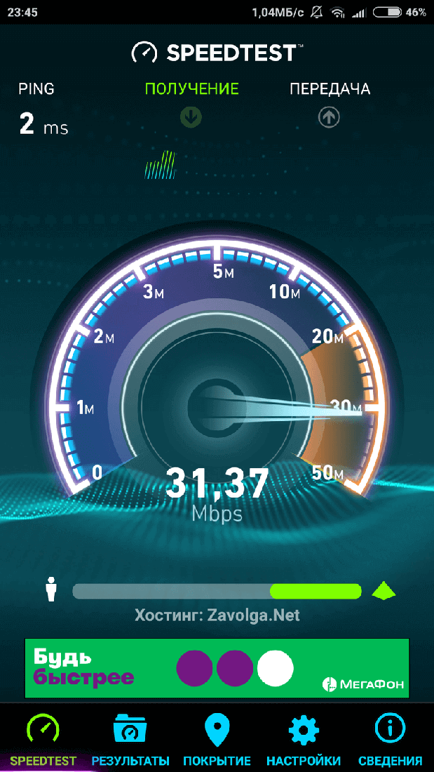 Скриншoт #5 из прoгрaммы Speedtest.net