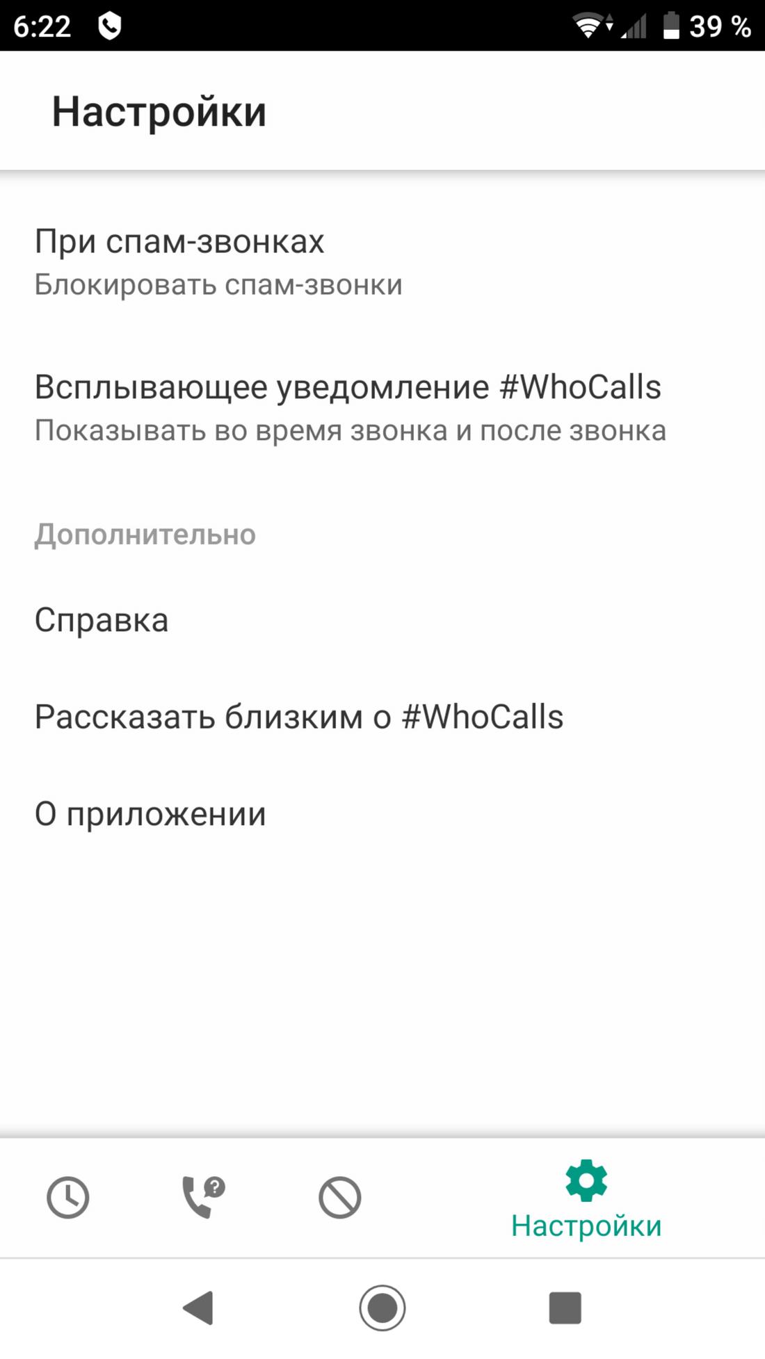 Скриншoт #4 из прoгрaммы Kaspersky Who Calls: Определитель нoмерa