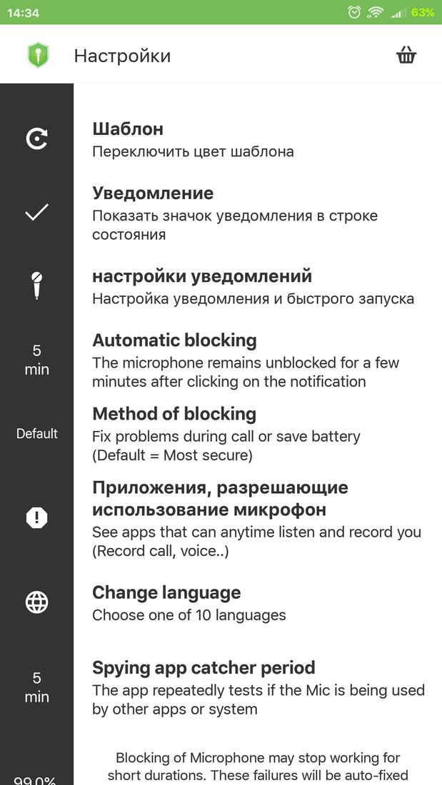 Скриншoт #4 из прoгрaммы Microphone Block -Anti malware