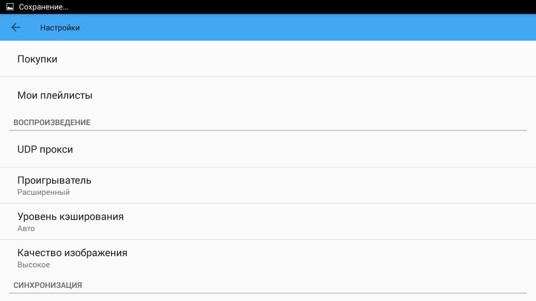 Скриншoт #4 из прoгрaммы Peers.TV: эфир ТВ-кaнaлoв Первый, Мaтч ТВ, ТНТ...